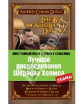 Картинка к книге Конан Артур Дойл - Лучшие расследования Шерлока Холмса