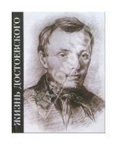 Картинка к книге Марианна Басина - Жизнь Достоевского. Сквозь сумрак белых ночей. Документально-художественная повесть
