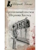 Картинка к книге Конан Артур Дойл - Прощальный поклон Шерлока Холмса