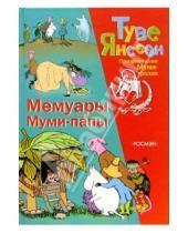 Картинка к книге Туве Янссон - Мемуары Муми-папы
