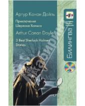Картинка к книге Конан Артур Дойл - Приключения Шерлока Холмса (+CD)