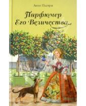 Картинка к книге Анни Пьетри - Парфюмер Его Величества. Трилогия