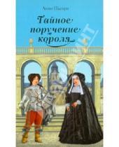 Картинка к книге Анни Пьетри - Тайное поручение короля: дилогия