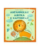 Картинка к книге Школа развития - Английская азбука в картинках