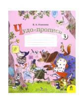 Картинка к книге Алексеевна Вера Илюхина - Чудо-пропись 3. Для 1 класса начальной школы. ФГОС