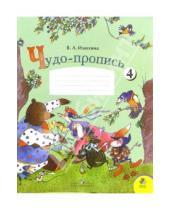 Картинка к книге Алексеевна Вера Илюхина - Чудо-пропись 4. Для 1 класса начальной школы. ФГОС