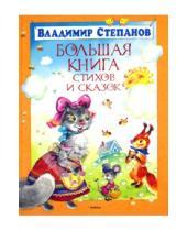 Картинка к книге Александрович Владимир Степанов - Большая книга стихов и сказок