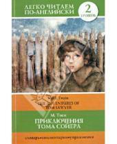 Картинка к книге Марк Твен - Приключение Тома Сойера