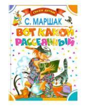 Картинка к книге Яковлевич Самуил Маршак - Вот какой рассеянный