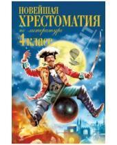 Картинка к книге Новейшие хрестоматии - Новейшая хрестоматия по литературе. 4 класс