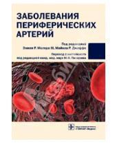 Картинка к книге ГЭОТАР-Медиа - Заболевания периферических артерий: руководство