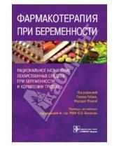 Картинка к книге ГЭОТАР-Медиа - Фармакотерапия при беременности