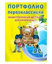 Картинка к книге Планета (уч) - Портфолио первоклассника. Книга-вкладыш