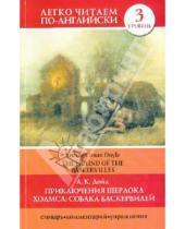Картинка к книге Конан Артур Дойл - Приключения Шерлока Холмса: Собака Баскервилей