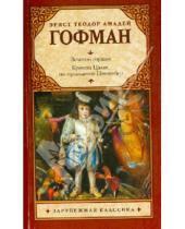 Картинка к книге Амадей Теодор Эрнст Гофман - Золотой горшок