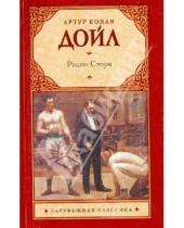 Картинка к книге Конан Артур Дойл - Родни Стоун