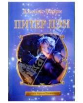 Картинка к книге Мэтью Джеймс Барри - Питер Пэн: Сказочная повесть