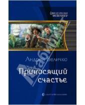 Картинка к книге Феликсович Андрей Величко - Приносящий счастье
