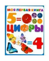 Картинка к книге Моя первая книга - Цифры