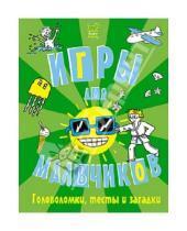 Картинка к книге Вы и ваш ребенок - Игры, головоломки, тесты и загадки для мальчиков
