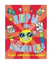 Картинка к книге Вы и ваш ребенок - Игры, тесты, лабиринты и задания для мальчиков