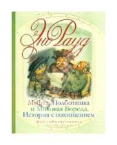 Картинка к книге Мартинович Эно Рауд - Муфта, Полботинка и Моховая Борода. История с похищением