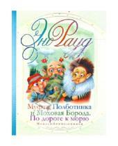 Картинка к книге Мартинович Эно Рауд - Муфта, Полботинка и Моховая Борода. По дороге к морю