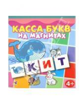 Картинка к книге Игры на магнитах - Касса букв на магнитах (2556)