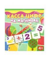 Картинка к книге Игры на магнитах - Касса цифр на магнитах (2557)
