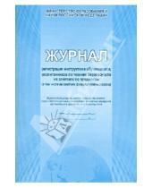 Картинка к книге Планета (уч) - Журнал регистрации инструктажа обучающихся, воспитанников по технике безопасности на занятиях