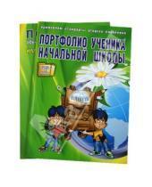Картинка к книге В. Н. Разваляева А., Е. Андреева - Портфолио учащегося начальной школы. Книга + книжка-вкладыш