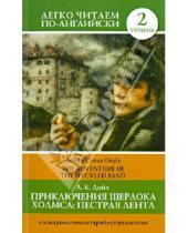 Картинка к книге Конан Артур Дойл - Приключения Шерлока Холмса. Пестрая лента