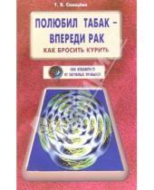 Картинка к книге Яковлевна Тамара Свищева - Полюбил табак - впереди рак. Как бросить курить