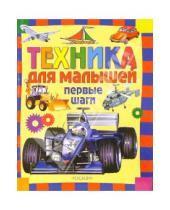 Картинка к книге Росмэн - Техника для малышей. Первые шаги