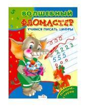 Картинка к книге Т. Давыдова - Учимся писать цифры