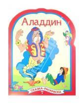 Картинка к книге Сказки-раскраски - Аладдин. Раскраска