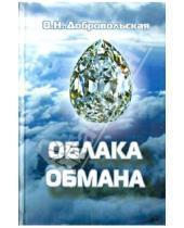 Картинка к книге Николаевна Валентина Добровольская - Облака обмана