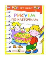 Картинка к книге Т. Давыдова - Рисуем по клеточкам