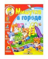 Картинка к книге Т. Давыдова - Мишутка в городе