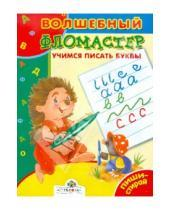 Картинка к книге Т. Давыдова - Учимся писать буквы