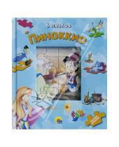 Картинка к книге Карло Коллоди - Пиноккио. Книжки-пазлы