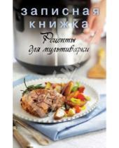 Картинка к книге Кулинария. Книги для записи рецептов - Записная книжка. Рецепты для мультиварки