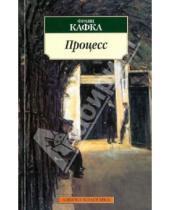 Картинка к книге Франц Кафка - Процесс