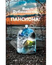 Картинка к книге Яна Дубинянская - Пансионат