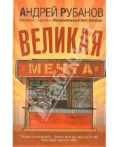 Картинка к книге Викторович Андрей Рубанов - Великая мечта