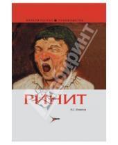 Картинка к книге Станиславович Андрей Лопатин - Ринит: руководство для врачей