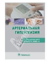 Картинка к книге ГЭОТАР-Медиа - Артериальная гипертензия