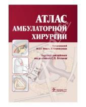 Картинка к книге ГЭОТАР-Медиа - Атлас амбулаторной хирургии