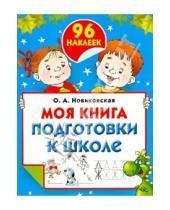 Картинка к книге Андреевна Ольга Новиковская - Моя книга подготовки к школе