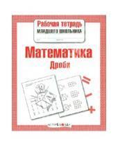 Картинка к книге Л. Маврина - Математика. Дроби